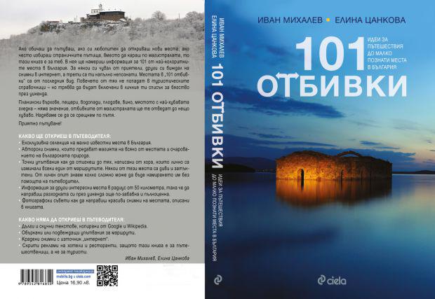 Cover-101-Church
