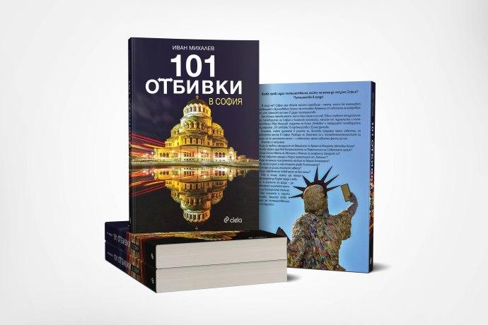 101 ОТБИВКИ В СОФИЯ 3